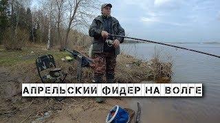 Апрельский фидер на Волге (Новое село 26. 04. 2018). Ловля подлещика.