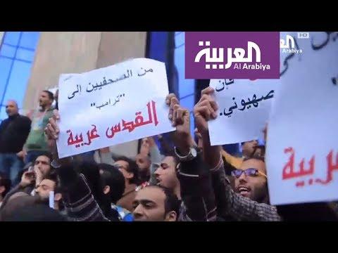 كيف رفض العالم الاسلامي قرار ترمب حول القدس
