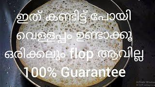 ഇനി ഒരിക്കലും വെളളപ്പം flop ആവില്ല/100% guarantee/Kerala Authentic Velleppam Recipe  in Malayalam