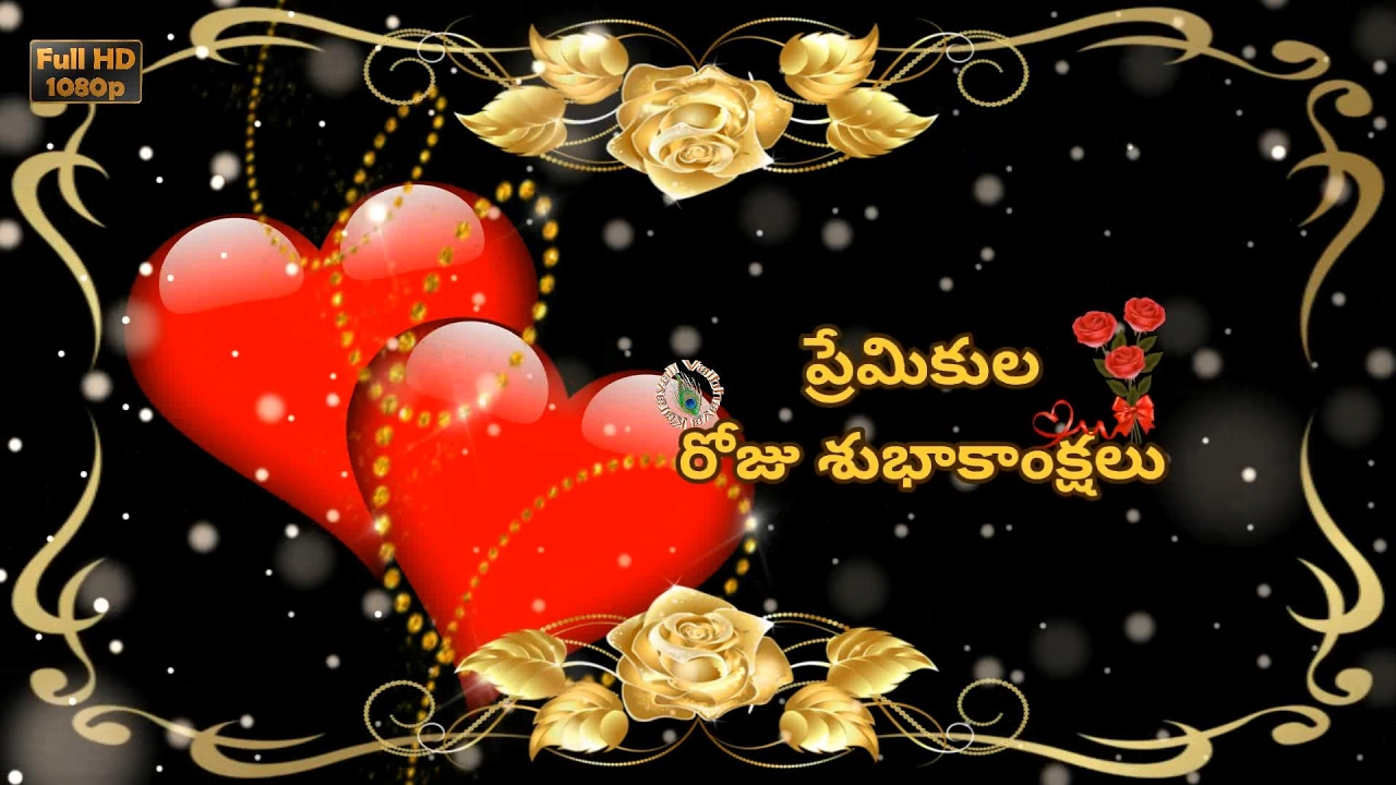 Happy Valentine s Day 2017 Best Wishes in Telugu Valentine s Day Whatsapp Video Download