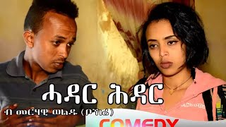 HDMONA New Eritrean Comedy 2017 : ሓዳር ሕዳር መርሃዊ ወልዱ Hadar Hdar by Merhawi Woldu 2017 Video