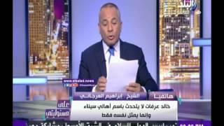 شيخ «الترابين» ينفي تنظيم عصيان مدني بشمال سيناء ..فيديو
