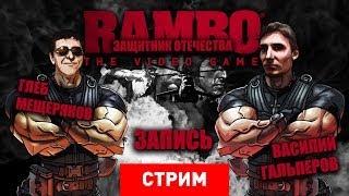 Rambo: The Video Game — Защитник Отечества. [Запись]