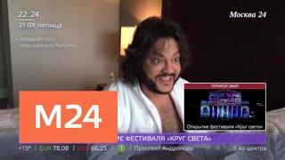 Солисты балета Филиппа Киркорова подарили ему новый IPhone - Москва 24