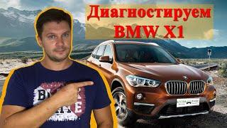 Диагностика автомобиля BMW X1 с мотором N20 на предмет задиров.
