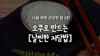 오쿠로 만드는 날씬한 저당밥