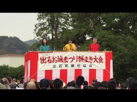 出石お城祭り2019 餅まき 河合美智子さんの挨拶