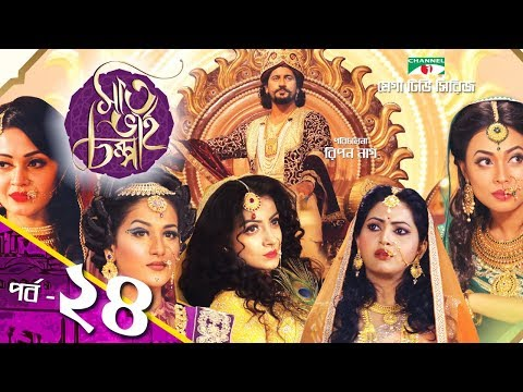 সাত ভাই চম্পা | Saat Bhai Champa | EP 24 | Mega TV Series | Channel i TV
