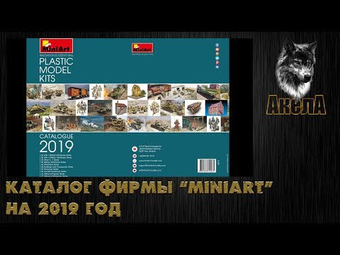 "Каталог фирмы ""MiniArt"" на 2019 год"