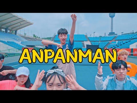 [AB] BTS 방탄소년단 - ANPANMAN 앙팡맨 | 커버댄스 Dance Cover