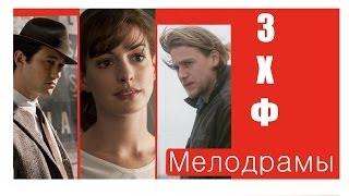 3 Хороших Фильма: Мелодрамы