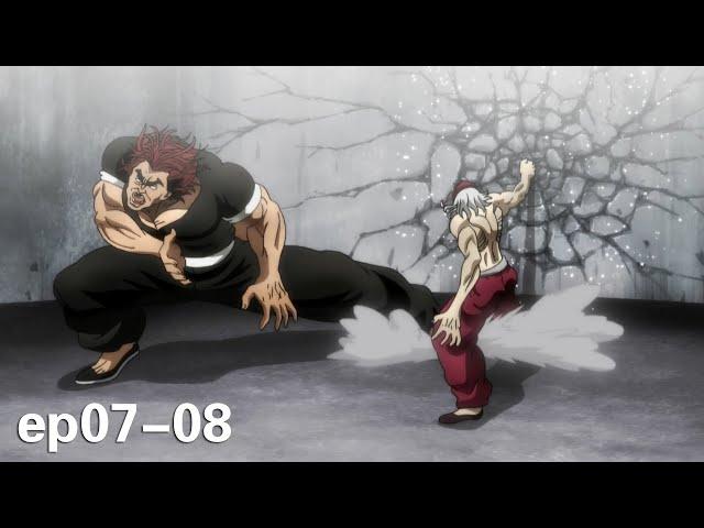 146岁世界最老格斗家VS地上最强生物,你死我活的搏命互殴!《刃牙:大擂台赛篇07-08》【宇哥讲电影】