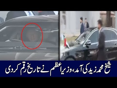 PM Imran Khan Drive Car For Welcome To Wali Ahad Abu Dhabi Shaykh Mohammed Bin Zayed Al Nahyan