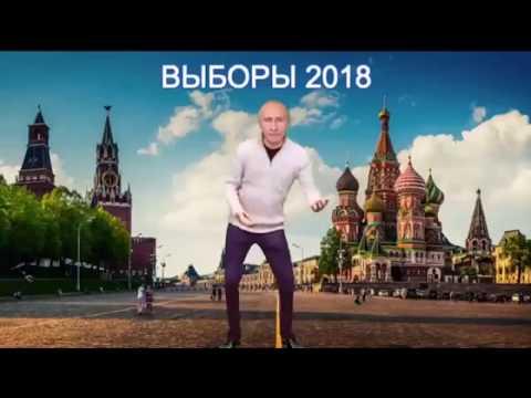 Выборы Президента 2018 в России: результат известен - Гражданская оборона, 13.03.2018