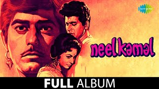 Neel Kamal | Aaja Tujhko Pukare Mera Pyar | Babul Ki Duayen Leti Ja | Waheeda Rehman | Manoj Kumar