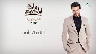 Majid Al Muhandis ... Nagsk Shay | ماجد المهندس ... ناقصك شي