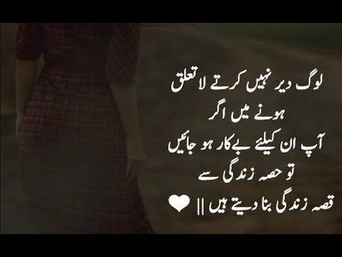 Deep Quotes For Sad Hearts In Urdu | Laila Ayat Ahmad