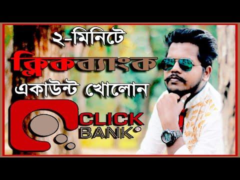 clickbank-affiliate-marketing-|-how-to-create-clickbank-account-bangladesh-2020