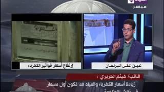 هيثم الحريري: رفع سعر الكهرباء سيكون مسمارُا في نعش الحكومة