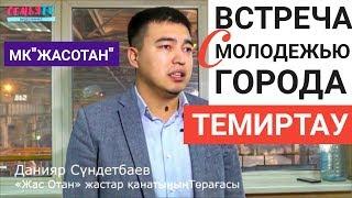 """Встреча Председателя МК """"Жас Отан"""" с трудовой молодежью города Темиртау"""