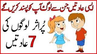 7 Habits of Highly Effective Peoples in Urdu
