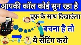 आपके कॉल कोई सुन रहा है प्रूफ के साथ | Aapki Call Koi sun Raha Hai Proof Dekho || by technical boss