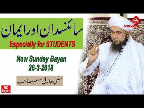 Scientist Aur Iman | Especially for STUDENTS | New Sunday Bayan | Mufti Tariq Masood SB | Zaitoon Tv