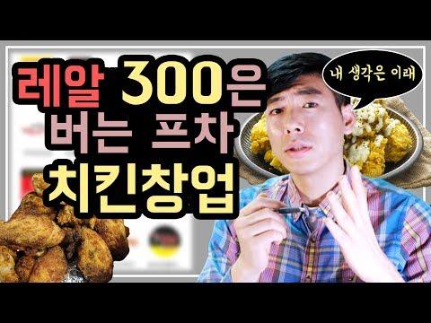 치킨창업비용