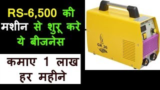 फेब्रिकेशन बिज़नेस,creative business ideas, business ideas 2018,top business ideas in india