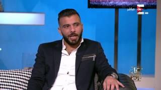 عماد متعب لـ كل يوم: طلبت من يارا نعوم عدم التدخل في شغلي