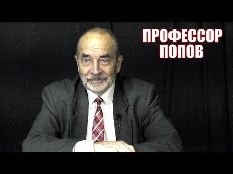Исторические границы классовой борьбы. Профессор Попов