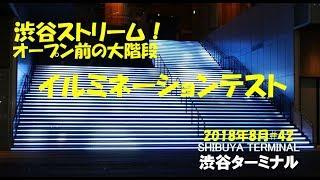 渋谷ストリーム!オープン前の大階段イルミネーションテスト2018年8月#42
