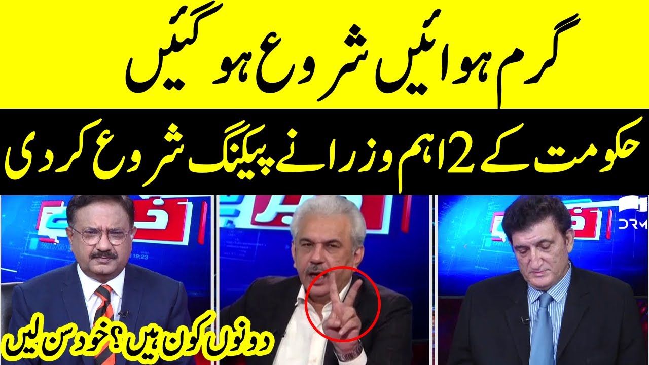Download PTI Government In Big Trouble | Khabar Hai | GNN | DC2H