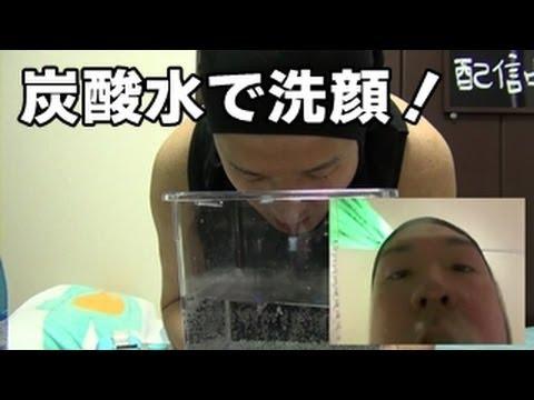 顔 と 炭酸 水 で 洗う