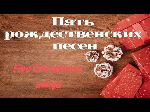 ПЯТЬ РОЖДЕСТВЕНСКИХ ПЕСЕН - ПЕСНИ НА РОЖДЕСТВО