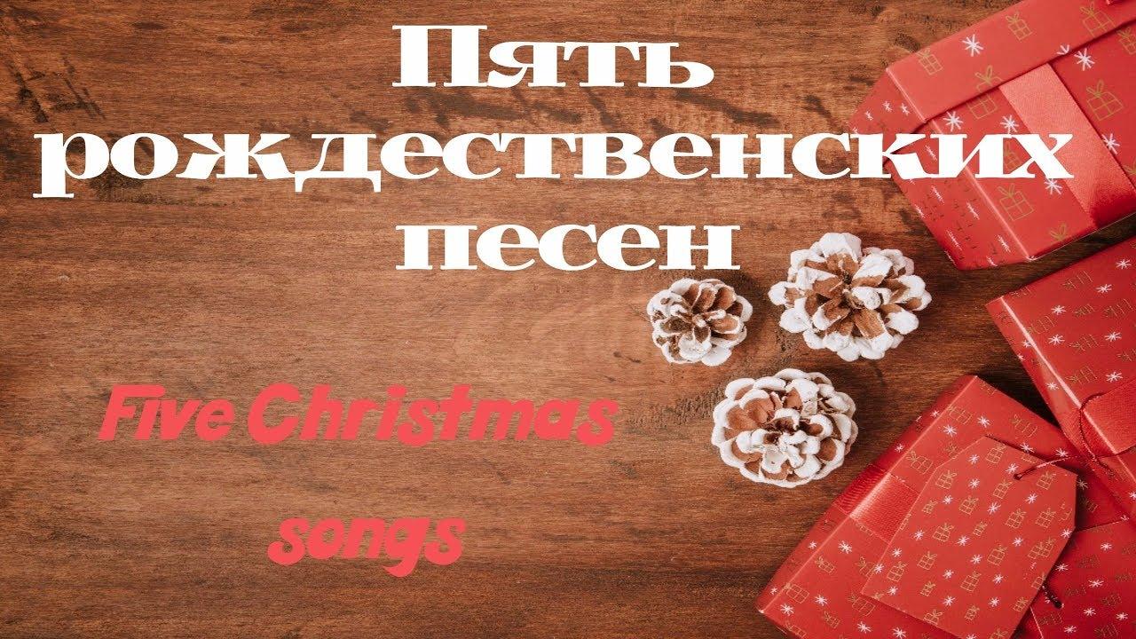 Скачать сборник рождественских песен mp3