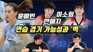 [WKBL 7월5주 루머&팩트] 윤예빈, 안혜지, 이소희 연습 경기 가능성과 '벽'