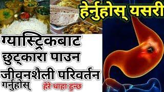 Nepali Health& Education Tips Gastric ग्यास्ट्रिकबाट छुट्कारा पाउन जीवनशैली परिवर्तन गर्नुहोस् यसरी