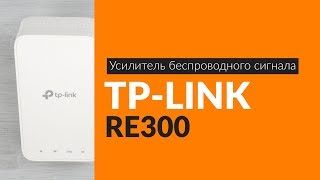 Розпакування підсилювача бездротового сигналу TP-LINK RE300 / Unboxing TP-LINK RE300