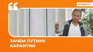 Зачем Путину карантин Подкаст «Цитаты Свободы»