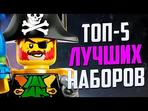 ТОП-5 Самых лучших Лего наборов 2020 года