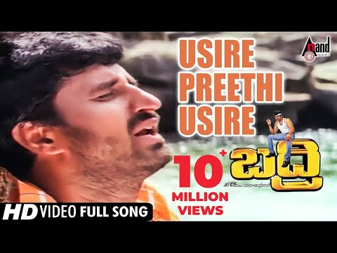 Badri | Usire Preethi Usire I Kannada Video Song  | Yogeshwar | Kousalya | Music : Rajesh Ramanath |