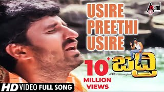 Bhadri Kannada Songs Free MP3 Song Download 320 Kbps