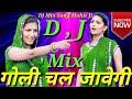 गोली चल जावेगी Goli Chal Javegi DJ Mix Hard Bass Vibrate Dholki Mix DJ Mix Song Mohit Ji