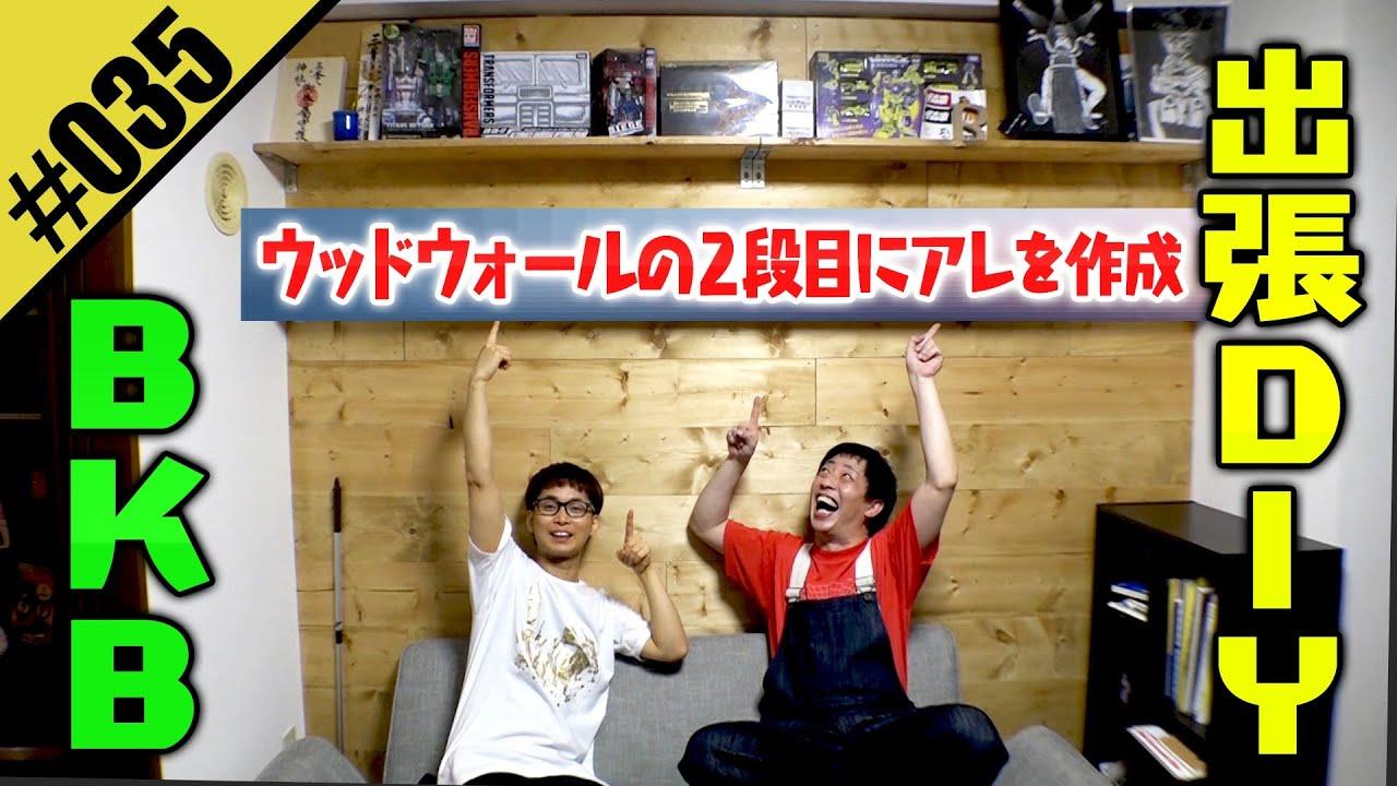 【BKB出張DIY】マブダチ先輩バイク川崎バイクの壁にまさかのアレを作成!!