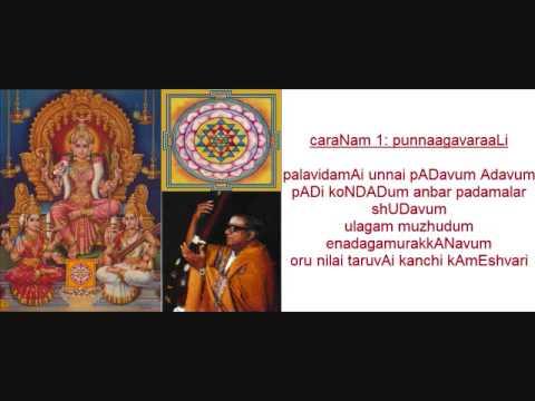SrichakrarAja simhAsanEshwari - rAgamAlikA - Maharajapuram Santhanam