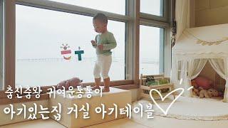 주말육아 아기있는집 거실:)아기테이블 소파:쁘띠메종:집…