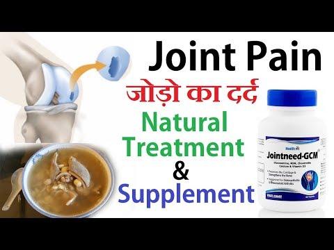 Joint pain जोड़ो का दर्द  osteoarthritis , supplement and natural treatment