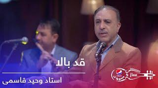 استاد وحید قاسمی - قد بالا /Pepsi's Saz O Surood - Ustad Vaheed Kaacemy - Qad Bala