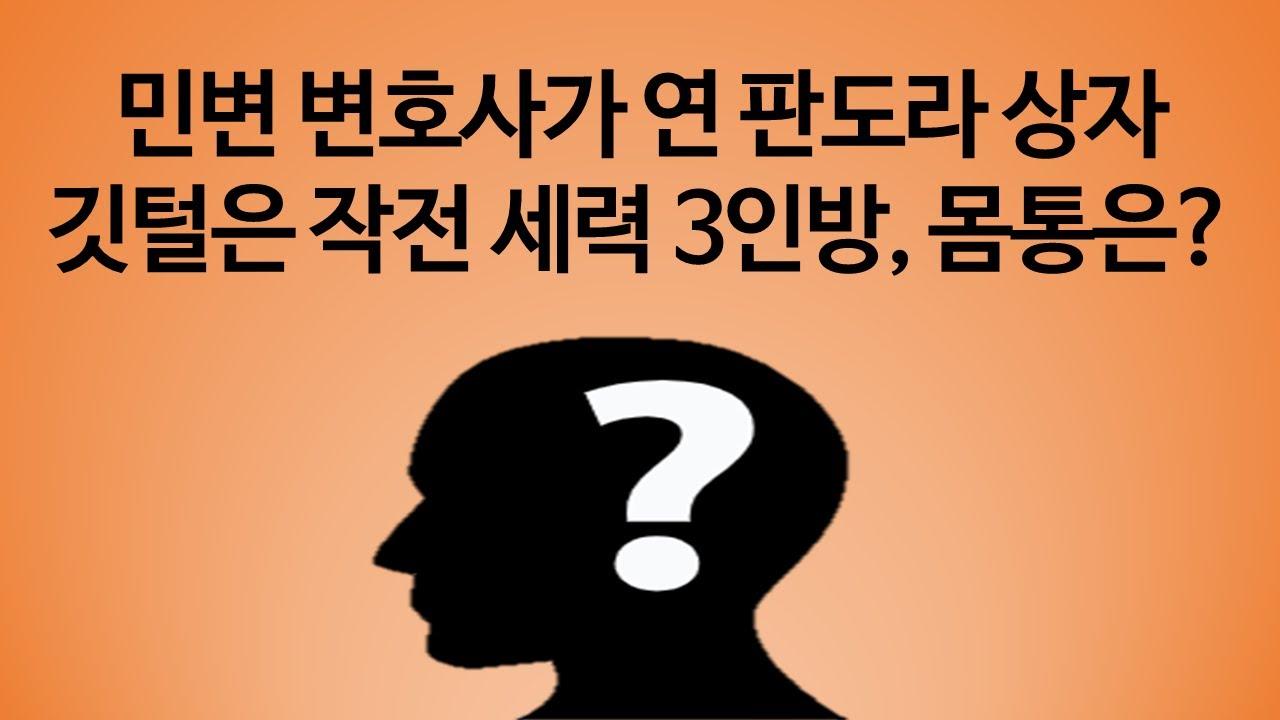 """[송국건의 혼술]""""윤석열-한동훈을 낙마시켜라"""" 정치공작 총정리!"""